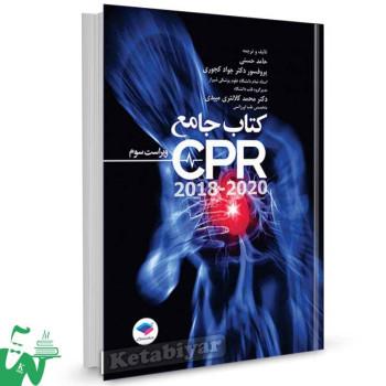 کتاب جامع CPR 2018-2020 تالیف حامد حسنی