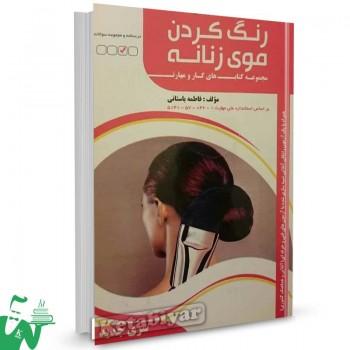 کتاب تست رنگ کردن موی زنانه تالیف فاطمه باستانی