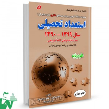 کتاب سوالات آزمون استعداد تحصیلی دکتری (علوم پایه) 1399-1390 تالیف محمد وکیلی