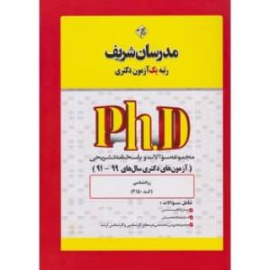 سوالات دکتری روانشناسی 91 تا 99