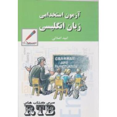 کتاب آزمون استخدامی زبان انگلیسی تالیف امید اصلانی