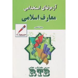کتاب آزمون های استخدامی معارف اسلامی تالیف مبینا شمس