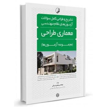 کتاب تشریح و طراحی کامل سوالات آزمون های نظام مهندسی معماری طراحی تالیف مهدی دریانی