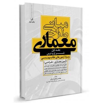 کتاب مبانی طراحی معماری (شرح و درس) تالیف مهدی دریانی
