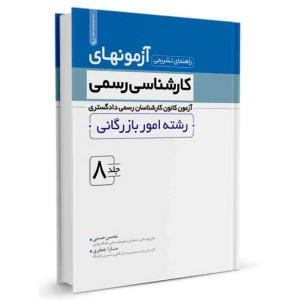 کتاب راهنمای تشریحی آزمون های کارشناسی رسمی جلد 8: رشته امور بازرگانی تالیف محسن حسنی