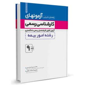کتاب راهنمای تشریحی آزمون های کارشناسی رسمی جلد 9: رشته امور بیمه تالیف محسن حسنی