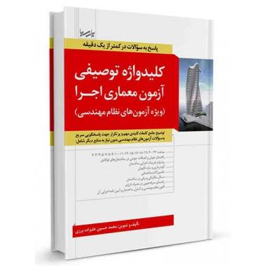 کتاب کلیدواژه توصیفی آزمون معماری اجرا (ویژه آزمون های نظام مهندسی) تالیف محمدحسین علیزاده