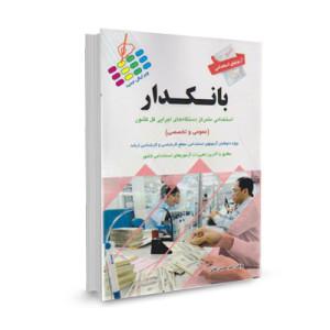 کتاب آزمون استخدامی بانکدار (عمومی و تخصصی) تالیف امیر حسین خانی