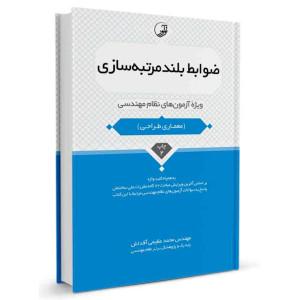 کتاب ضوابط بلندمرتبه سازی تالیف محمد عظیمی آقداش