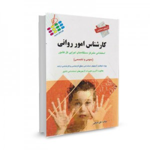 کتاب آزمون استخدامی کارشناس امور روانی (عمومی و تخصصی) تالیف علی ذبیحی