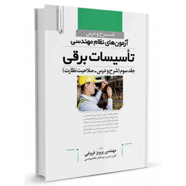 کتاب شرح و درس آزمون نظام مهندسی تاسیسات برقی جلد سوم (شرح و درس - صلاحیت نظارت) تالیف پرویز فروغی