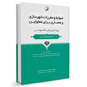 کتاب ضوابط و مقررات شهرسازی و معماری برای معلولین تالیف محمد عظیمی آقداش