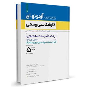 کتاب راهنمای تشریحی آزمون های کارشناسی رسمی دادگستری جلد 5: رشته تاسیسات ساختمانی تالیف امید بزرگ حداد