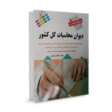 کتاب آزمون استخدامی دیوان محاسبات کل کشور تالیف هادی ذبیحی