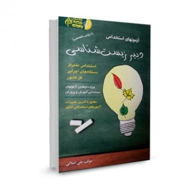 کتاب آزمون استخدامی دبیر زیست شناسی تالیف علی اصلانی