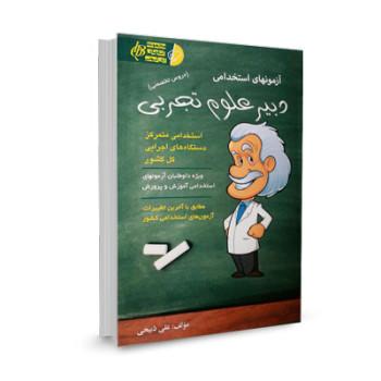 کتاب آزمون استخدامی دبیر علوم تجربی تالیف علی ذبیحی