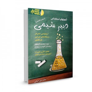 کتاب آزمون استخدامی دبیر شیمی تالیف علی اصلانی