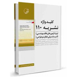 کتاب کلیدواژه نشریه 110 ویژه آزمون های نظام مهندسی تاسیسات برقی(نظارت و طراحی) تالیف شاهرخ محمدزاده اصل