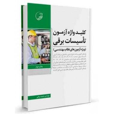 کتاب کلیدواژه آزمون تاسیسات برقی تالیف حمید مراقی
