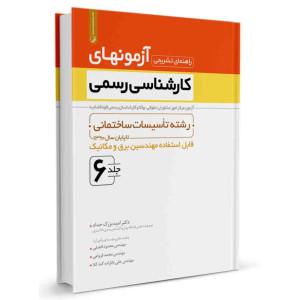 کتاب راهنمای تشریحی آزمون های کارشناسی رسمی قوه قضائیه جلد 6: رشته تاسیسات ساختمانی تالیف امید بزرگ حداد