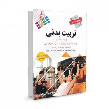 کتاب آزمون های استخدامی تربیت بدنی: عمومی و تخصصی تالیف امیرحسین خانی