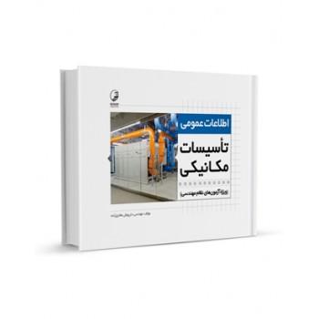 کتاب اطلاعات عمومی تاسیسات مکانیکی (ویژه آزمون های نظام مهندسی) تالیف داریوش هادی زاده