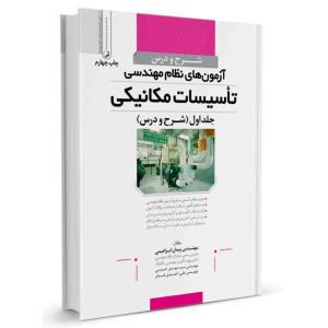 کتاب شرح و درس آزمون های نظام مهندسی تاسیسات مکانیکی جلد اول (شرح و درس) تالیف پیمان ابراهیمی