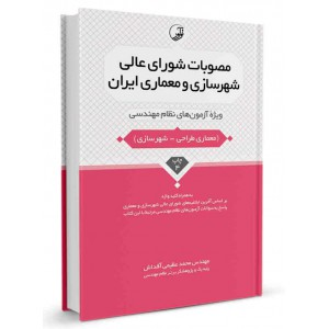 کتاب مصوبات شورای عالی شهرسازی و معماری ايران تالیف محمد عظیمی آقداش