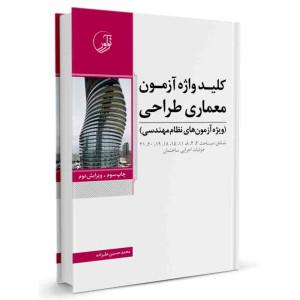 کتاب کلیدواژه آزمون معماری طراحی تالیف محمدحسین علیزاده