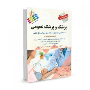 کتاب آزمون استخدامی پزشک و پزشک عمومی: عمومی و تخصصی تالیف علی ذبیحی