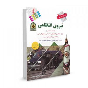 کتاب آزمون استخدامی نیروی انتظامی: عمومی و تخصصی تالیف امیرحسین خانی