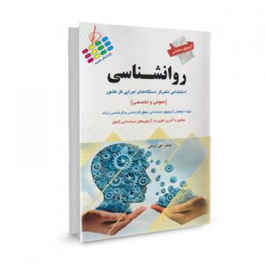 کتاب آزمون استخدامی روانشناسی: عمومی و تخصصی تالیف علی ذبیحی