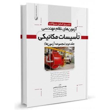 کتاب تشریح کامل سوالات آزمون های نظام مهندسی تاسیسات مکانیکی جلد دوم (مجموعه آزمون ها) تالیف پیمان ابراهیمی