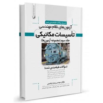 کتاب تشریح سوالات طبقه بندی شده آزمون های نظام مهندسی تاسیسات مکانیکی جلد سوم (مجموعه آزمون ها) تالیف پیمان ابراهیمی