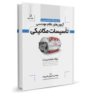 کتاب تشریح سوالات آزمون های نظام مهندسی تاسیسات مکانیکی (سوالات طبقه بندی شده) تالیف داریوش هادی زاده