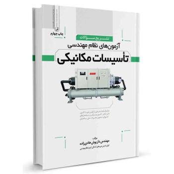 کتاب تشریح سوالات آزمون های نظام مهندسی تاسیسات مکانیکی تالیف داریوش هادی زاده