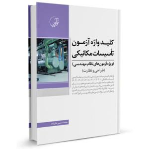 کتاب کلیدواژه آزمون نظام مهندسی تاسیسات مکانیکی (نظارت و طراحی) تالیف محمدحسین علیزاده