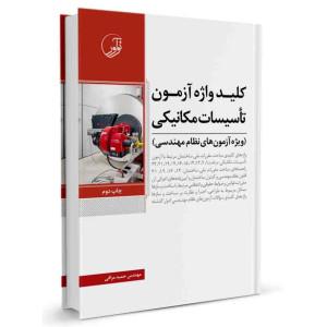 کتاب کلیدواژه آزمون نظام مهندسی تاسیسات مکانیکی تالیف حمید مراقی