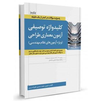 کتاب کلیدواژه توصیفی آزمون معماری طراحی تالیف محمدحسین علیزاده