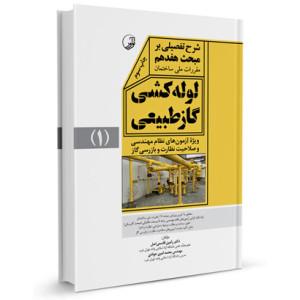 کتاب شرح تفصیلی بر مبحث هفدهم مقررات ملی ساختمان (لوله کشی گاز طبیعی) تالیف رامین قاسمی اصل