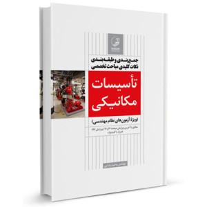 کتاب جمع بندی و طبقه بندی نکات کلیدی مباحث تخصصی تاسیسات مکانیکی تالیف وحید رضایی