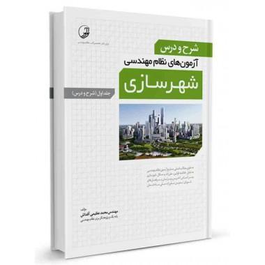 کتاب شرح و درس آزمون های نظام مهندسی شهرسازی جلد اول (شرح و درس) تالیف محمد عظیمی آقداش