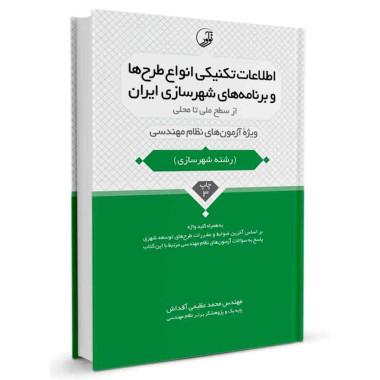 کتاب اطلاعات تکنیکی انواع طرح ها و برنامه های شهرسازی ایران تالیف محمد عظیمی آقداش