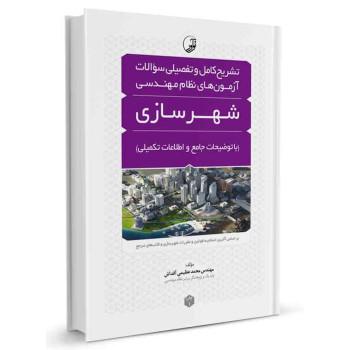 کتاب تشریح کامل و تفصیلی سوالات آزمون های نظام مهندسی شهرسازی تالیف محمد عظیمی آقداش