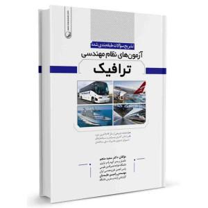 کتاب تشریح سوالات طبقه بندی شده آزمون های نظام مهندسی ترافیک تالیف دکتر سعید منجم