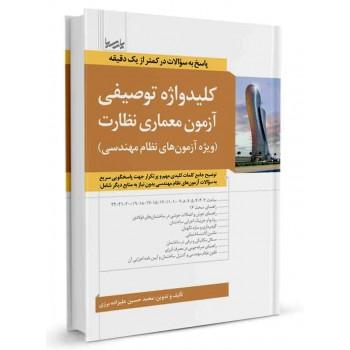 کتاب کلیدواژه توصیفی آزمون معماری نظارت (ویژه آزمون های نظام مهندسی) تالیف محمدحسین علیزاده