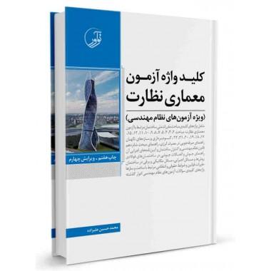 کتاب کلیدواژه آزمون معماری نظارت تالیف محمدحسین علیزاده