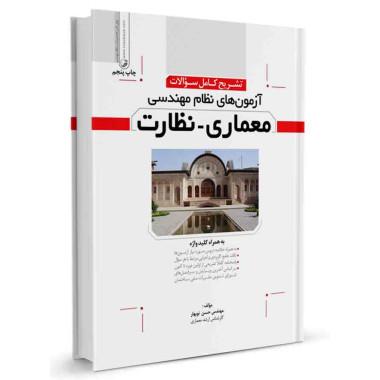 کتاب تشریح کامل سوالات آزمون های نظام مهندسی معماری نظارت تالیف حسن نوبهار