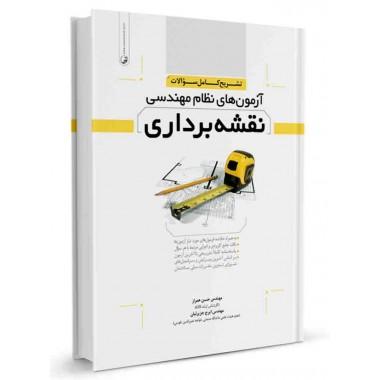 کتاب تشریح کامل سوالات آزمون های نظام مهندسی نقشه برداری تالیف حسن همراز
