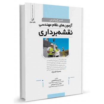 کتاب شرح و درس آزمون های نظام مهندسی نقشه برداری تالیف عماد قلعه نوعی